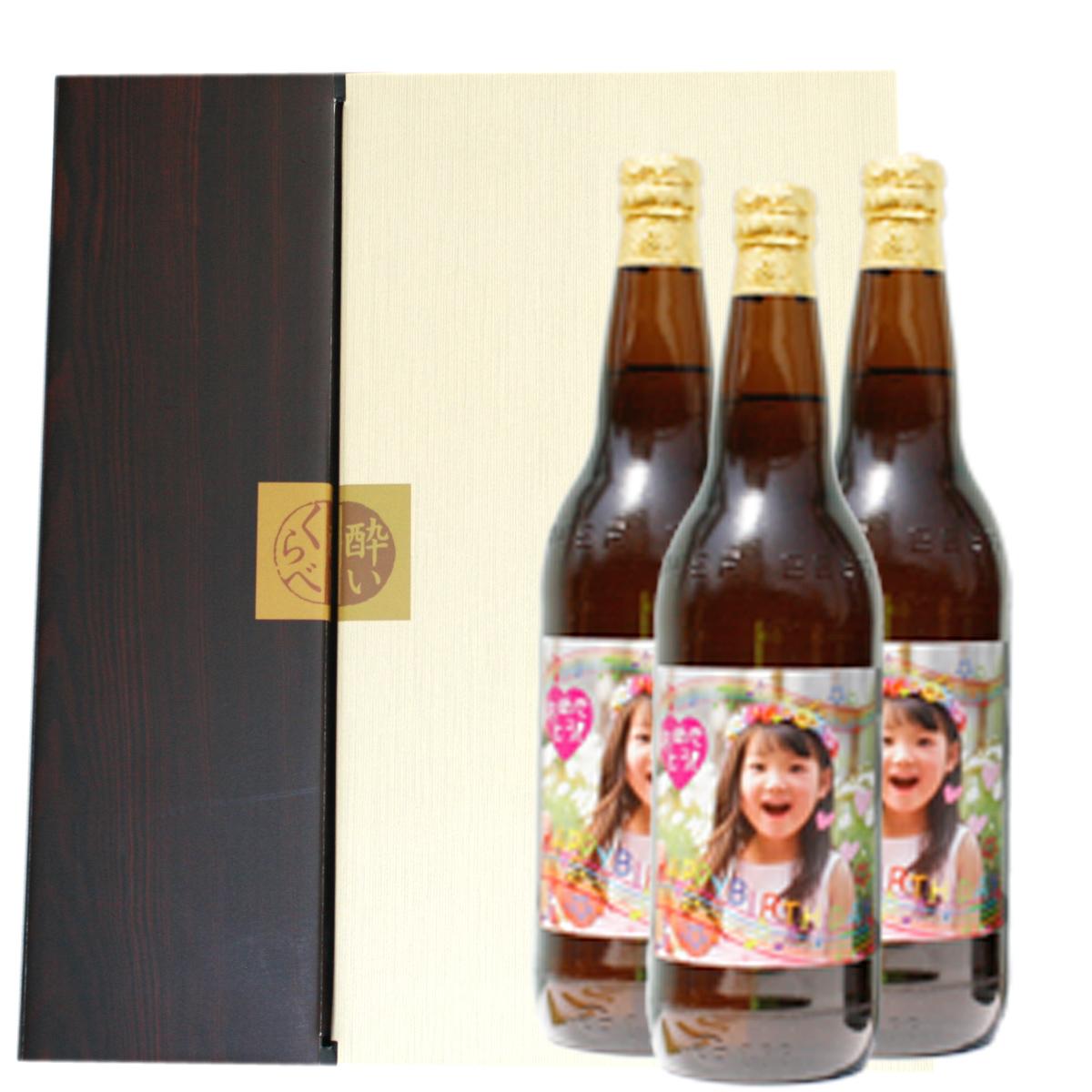 【snapbee】オリジナル写真ラベルのビール 大瓶×3本 アサヒドライ キリンラガー