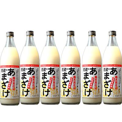 酒蔵のあまざけ 900ml×6本 【送料無料】ノンアルコール 甘酒ぶんご名醸