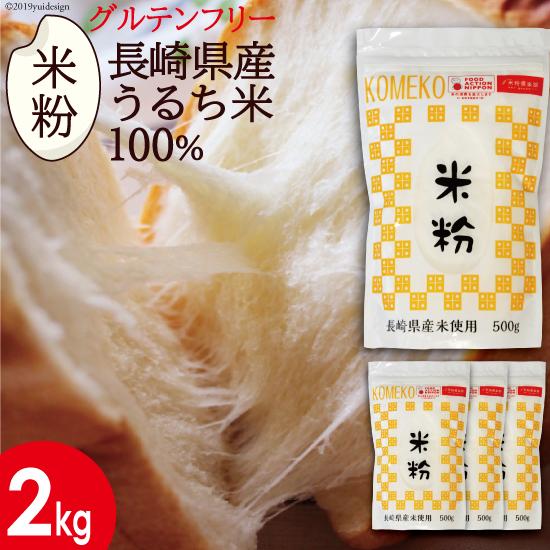 米粉 2kg