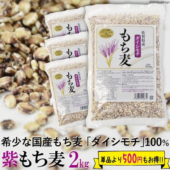 安心 安全 商舗 国産もち麦 押し麦 使用 送料無料 紫もち麦 2kg 500g×4 β-グルカン お得 自然食品 食物繊維 ダイシモチ もち麦 大麦 国産 ポリフェノール