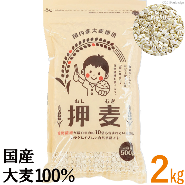 押し麦 2kg 500g×4袋 国産