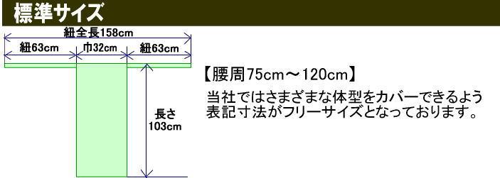 Fundoshi fundoshi loincloth etchuu fundosi bodice random stripes