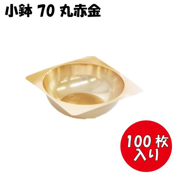 折箱 仕切 ワンウェイ容器 透明 使い捨て 高級 おしゃれ 丸 購入 捧呈 100枚入 赤金 小鉢70 仕切り 97×97×30