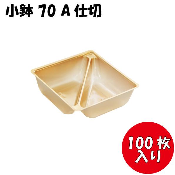 折箱 仕切 ワンウェイ容器 透明 使い捨て 高級 97×97×30 100枚入 小鉢70 仕切り おしゃれ A仕切 人気の定番 大特価