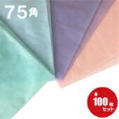 不織布 風呂敷 使い捨て 業務用 75cm 贈答用 梱包 包装 不織布 フロシキ 75cm(100枚入) 選べる4色