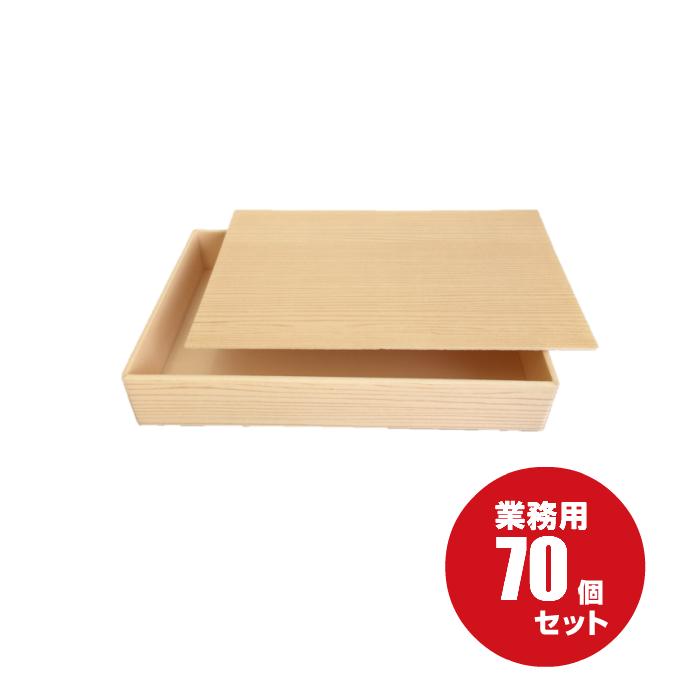 【高級 弁当箱】折箱 90-60 木目柄 蓋付(70入)