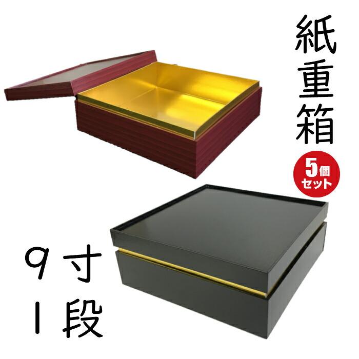 おせち用 9寸 紙重箱 業務用 格安 高級 重箱 紙 5セット 上質 9寸1段本体蓋
