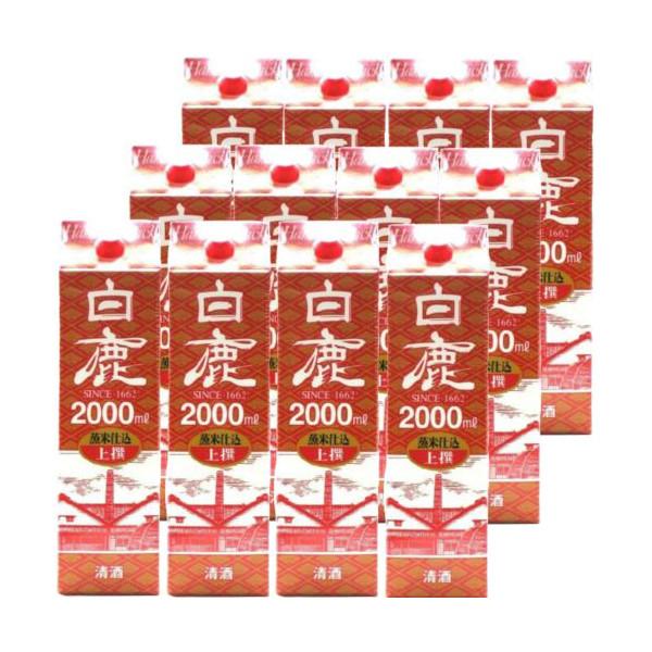 上撰 白鹿 蒸米仕込2000mlパック6本入×2ケース(12本)