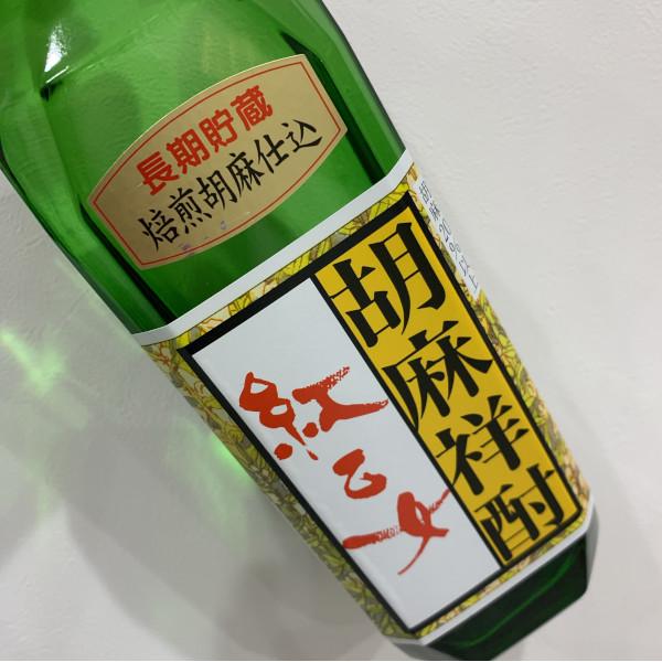 胡麻焼酎 紅乙女 長期貯蔵25度720ml瓶1ケース(12本)