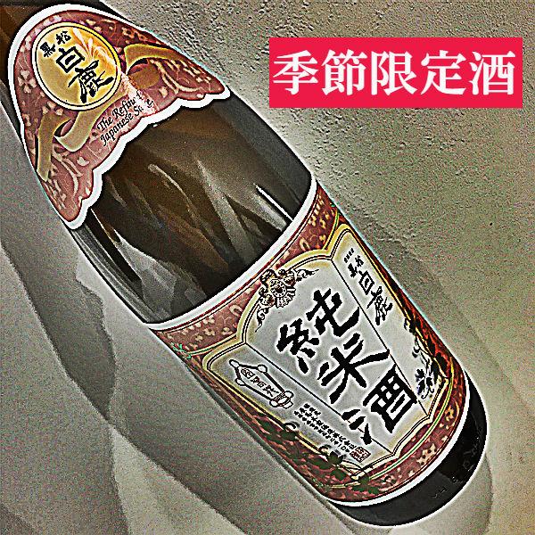 季節限定品 白鹿 純米酒 1800ml瓶