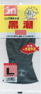 P19nov15 黑潮 211 10 双对东部的日本公司为工作手套