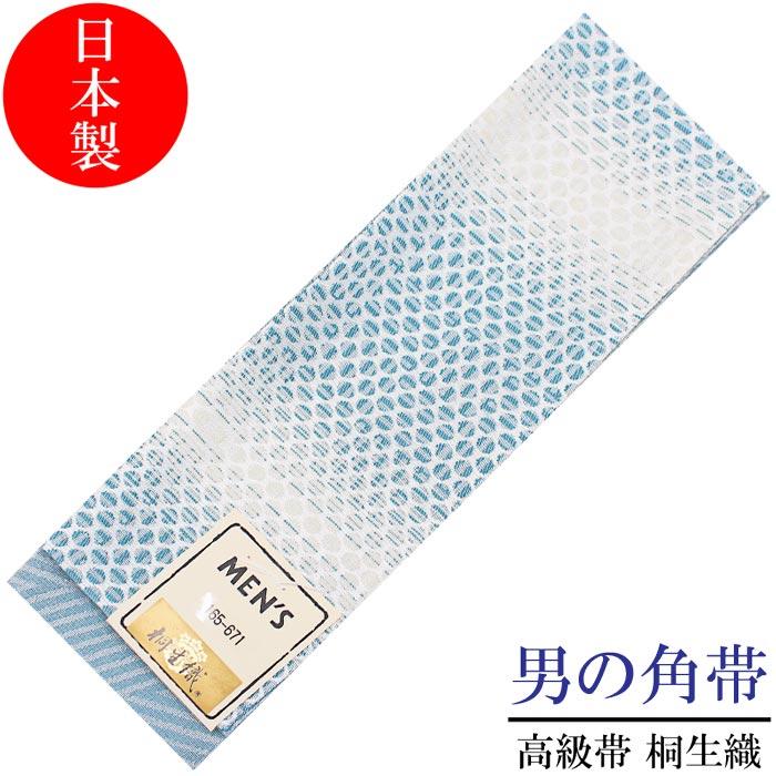 角帯 メンズ 桐生織 青色 白色 縦縞柄 リバーシブル 日本製 おしゃれ 浴衣 着物 きもの カジュアル 両面 ポリエステル【メール便不可】