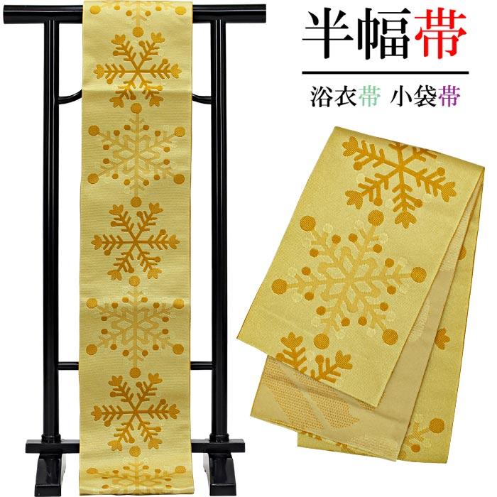【在庫処分】半幅帯 夏あそび 結晶模様 ゴールド 柄黄色 リバーシブル 小袋帯 ロングサイズ 4m 長尺 浴衣 着物 和装小物 ブランド 日本製【メール便不可】