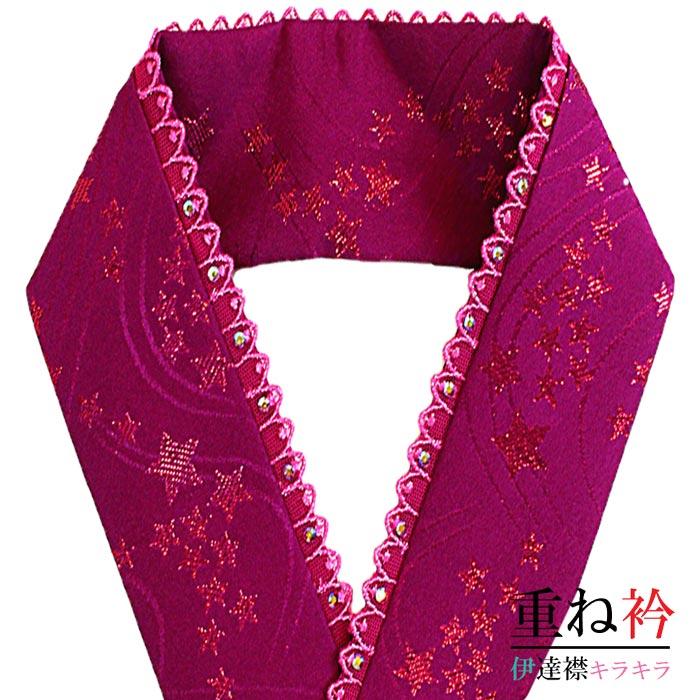 重ね襟 振袖 赤紫色 レース 星柄 ラインストーン レディース 女性用 かさねえり 伊達襟 大人 重衿 着物 成人式 結婚式 袴衣裳に最適【メール便不可】