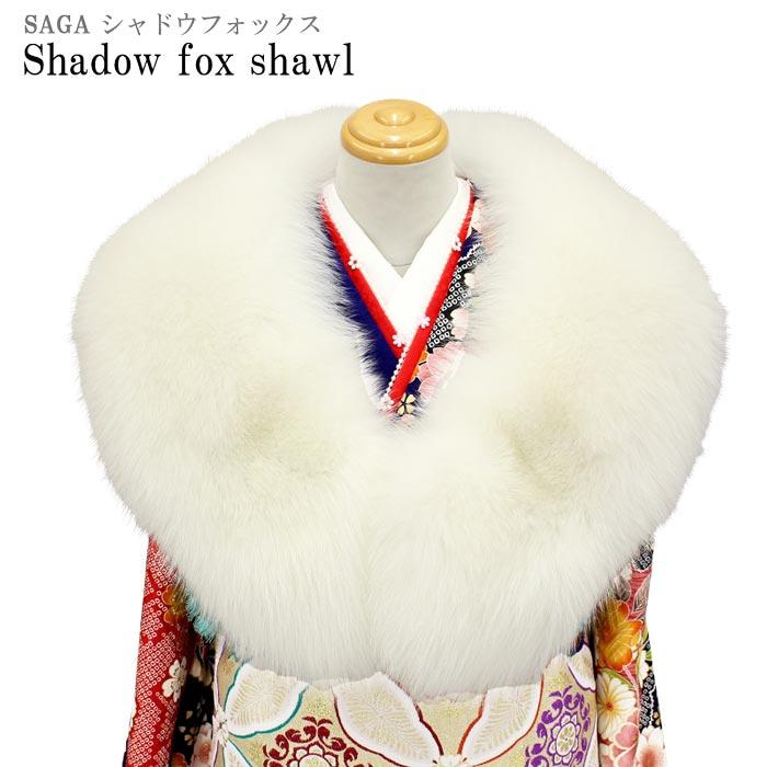 【送料無料】ショール 振袖 白色 ホワイト シャドウフォックス SAGA ブランド 和装 ドレス 本物毛皮 リアルファー 保温性高い 手触り良い しっとり ふわふわ【メール便不可】
