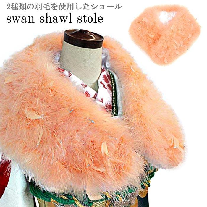 【あす楽】スワン ショール 振袖 オレンジ色 ラメ 2種類 羽毛 成人式 ドレス 着物 ふりそで 在庫限り ファー