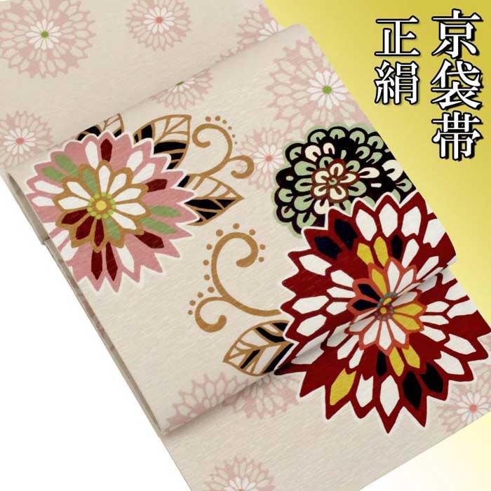 京袋帯 レディース wakka ワッカ 古典花模様 クリーム色系 カジュアル 女性 お洒落 正絹 ブランド 紬 小紋 名古屋帯 日本製 仕立て上がり