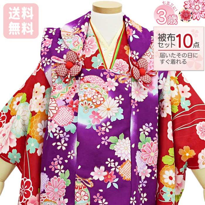 七五三 着物 3歳 被布コート 10点フルセット 赤 紫 お花柄 古典 豪華 華やか 3タイプ オリジナル 合繊 三才 ガール 女の子 きもの 安心セット