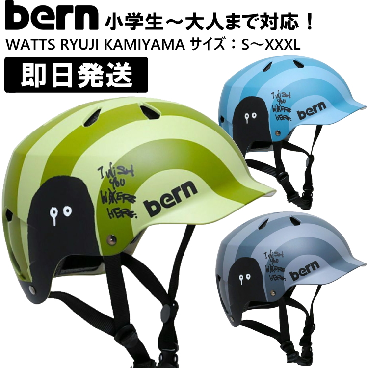 bern バーン ヘルメット WATTS RYUJI KAIYAMA ワッツ スケートボード スケボー 自転車【沖縄配送不可】