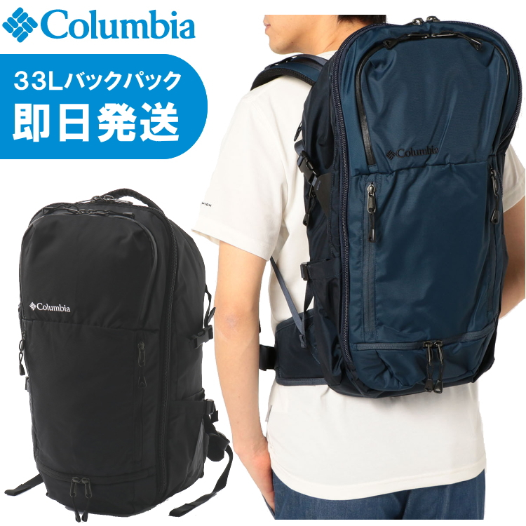 Columbia コロンビア リュック 33L Pepper Rock 33L Backpack ペッパーロック33リットル バックパック 登山 トレッキング PU8335【2020SS】【沖縄配送不可】