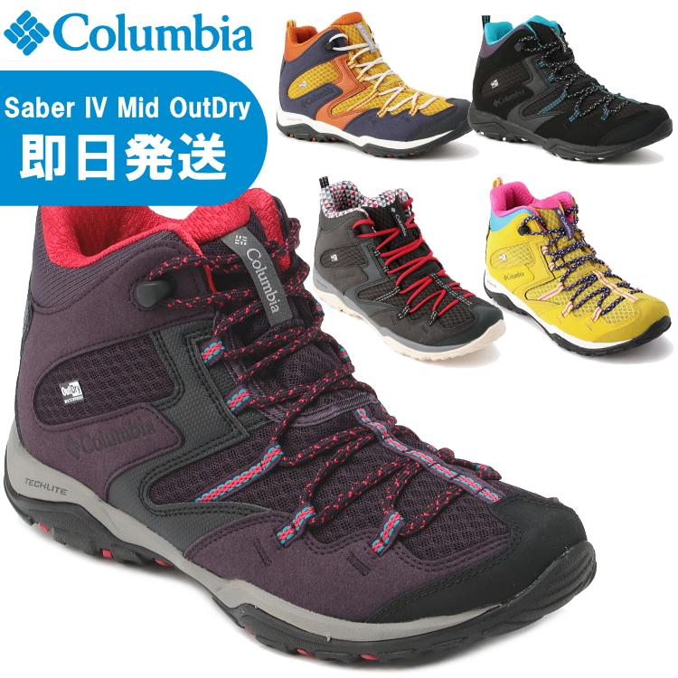 Columbia コロンビア トレッキングシューズ レディース Saber IV Mid Outdry セイバー4ミッド アウトドライ ウィメンズ 登山靴 YL7463【沖縄配送不可】