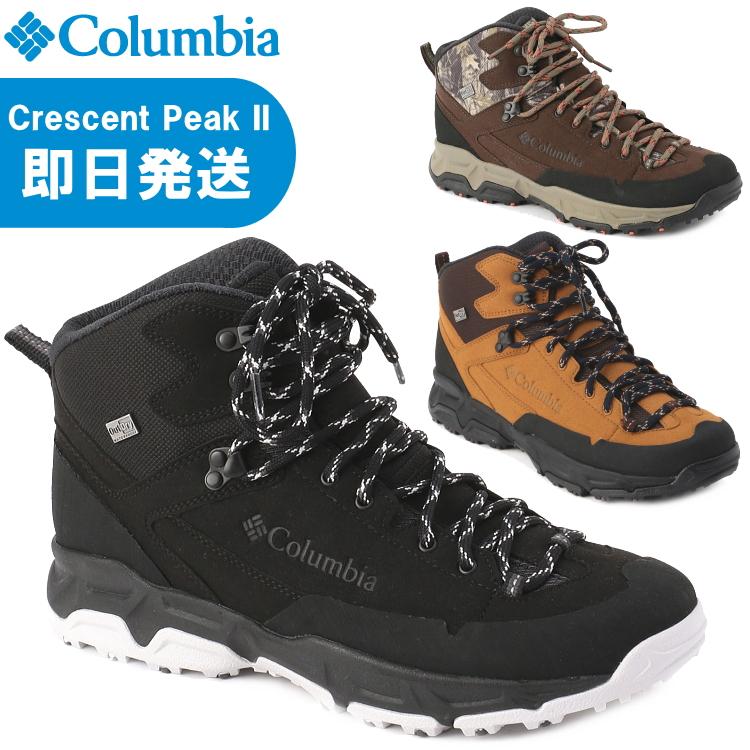 Columbia コロンビア トレッキングシューズ 登山靴 Crescent Peak II Outdry クレッセントピーク2アウトドライ YM0744【沖縄配送不可】