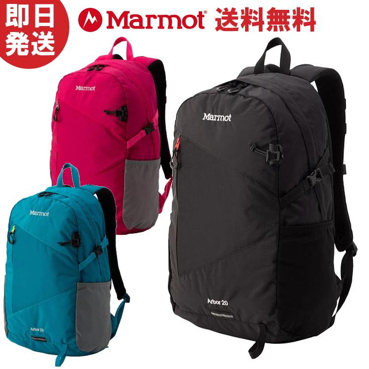 Marmot マーモット リュック Arbor 20L アーバー20リットル 登山 トレッキング TOANJA05