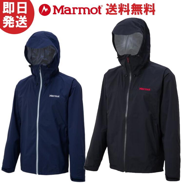 Marmot マーモット ジャケット Storm Jacket ストームジャケット 登山 トレッキング TOMOJK00【2020SS】【沖縄配送不可】
