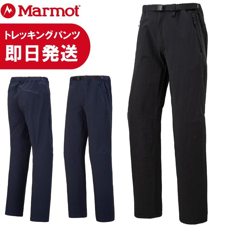 Marmot マーモット パンツ 登山 TWILIGHT PANT トワイライトパンツ トレッキング TOMPJD84【沖縄配送不可】