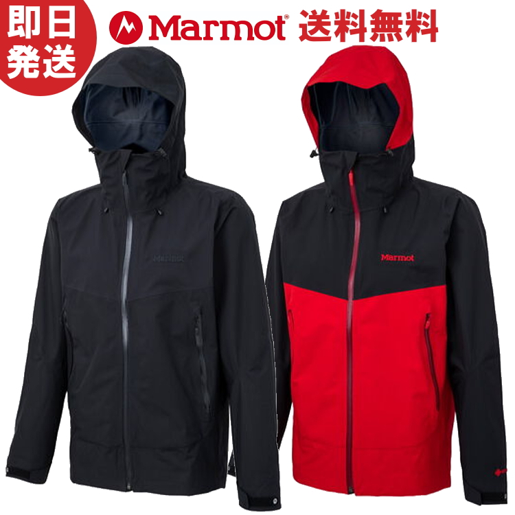 Marmot マーモット ジャケット Comodo Jacket コモドジャケット登山 トレッキング TOMPJK02【2020SS】【沖縄配送不可】