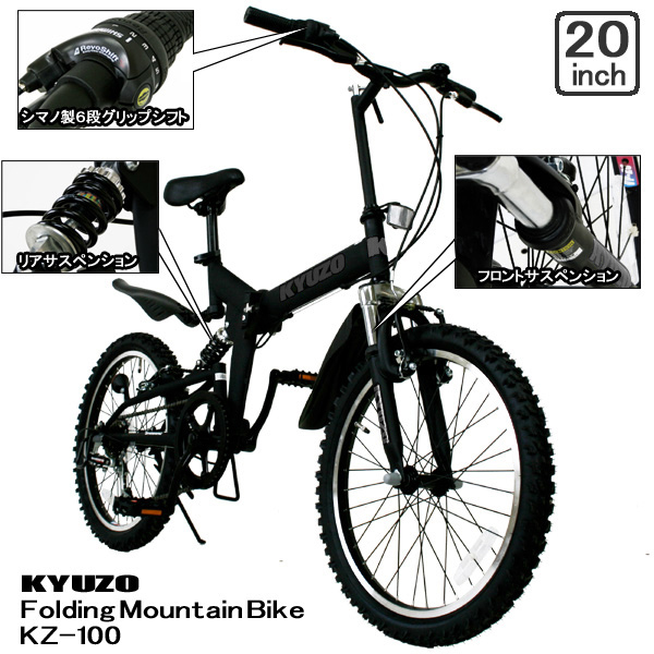 KYUZO-SHOP: KYUZO folding bike 20 inch mountain bike MTB KZ-100 6 ...