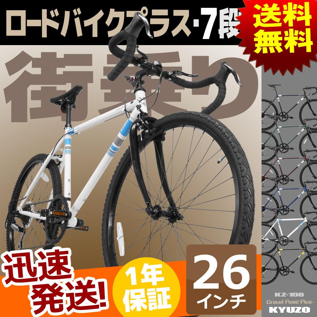 自転車 グラベルロード KYUZO 26インチ シマノ SHIMANO 7段変速付き KZ-108 Grabel Road Plus+ 街乗り 軽量 通勤 通学 シクロクロスタイプ グラベルバイク プラス ロードバイク スポーツ 送料無料 自転車の九蔵 あす楽