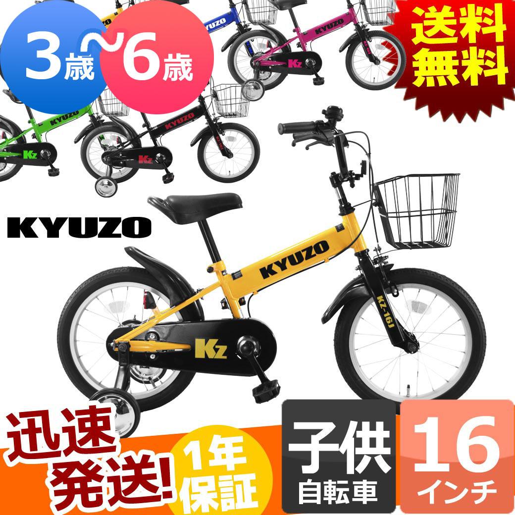 子供用自転車 16インチ KYUZO KZ-16J 幼稚園 保育園 くらいの子どもに 子供用 幼児用 カゴ付き 補助輪付き じてんしゃ 子供 こども 自転車 幼児用自転車 子供自転車 じてんしゃの安心通販