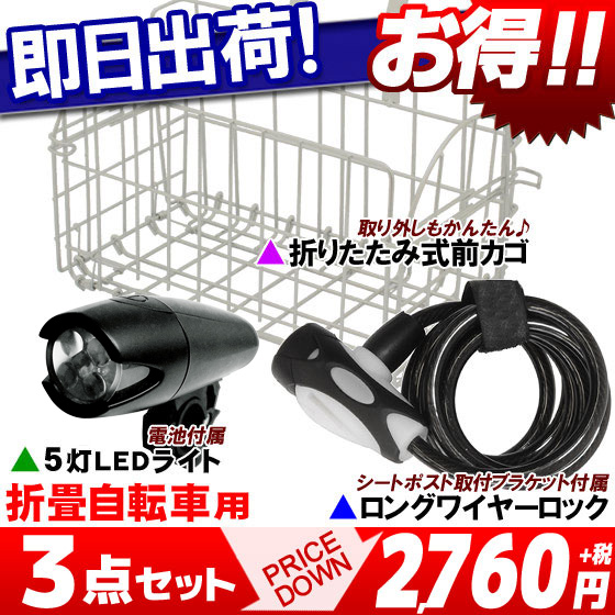In the folding bicycle accessory parts set 3 piece set 870 Yen deals ♪ fs3gm