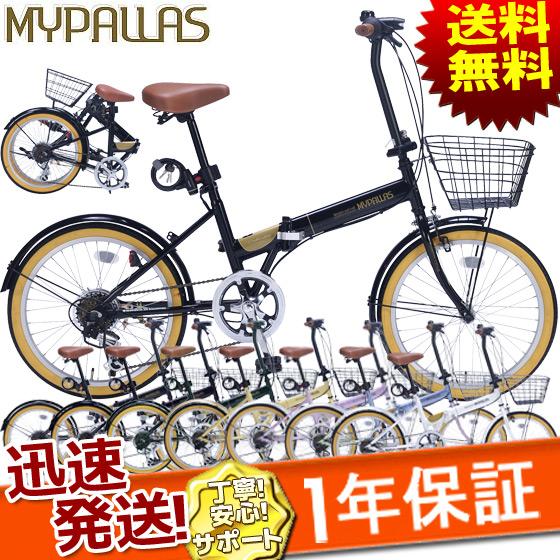 送料無料 Mypallas マイパラス 折りたたみ自転車 20インチ 6段変速 M-252 折畳自転車 折り畳み自転車 ライト、鍵、カゴ付 ブラック/ブラウン/グリーン/ナチュラル/オーキッド/パステル/ホワイト 自転車の九蔵