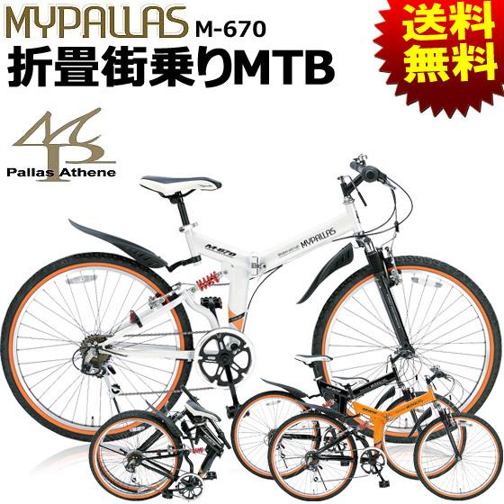 Mypallas 折叠自行车 M 670 26 英寸街我段骑山地自行车 6 速 W Sass 折叠自行车 MTB ATB 车上下班的通勤 HKS 运动男装女装折叠自行车