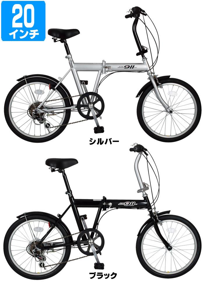【送料無料】ACTIVE911MG-G206NノーパンクタイヤFDB206S20インチ折りたたみ自転車折り畳み6段変速前後泥よけ通勤通学に【じてんしゃの安心通販】【自転車の九蔵】【現金価格】