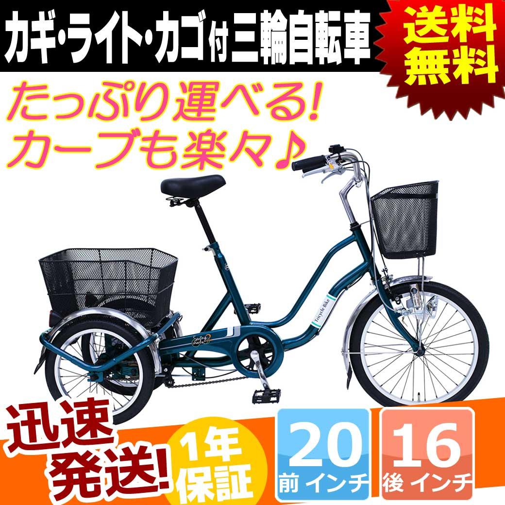 三輪自転車 カギ ライト カゴ 付 20インチ 16インチ スイング機能 三輪 自転車 本体 SWING CHARLIE 2 MG-TRW20E 送料無料 グリーン シティサイクル シニア 高齢者 大人 自転車の九蔵