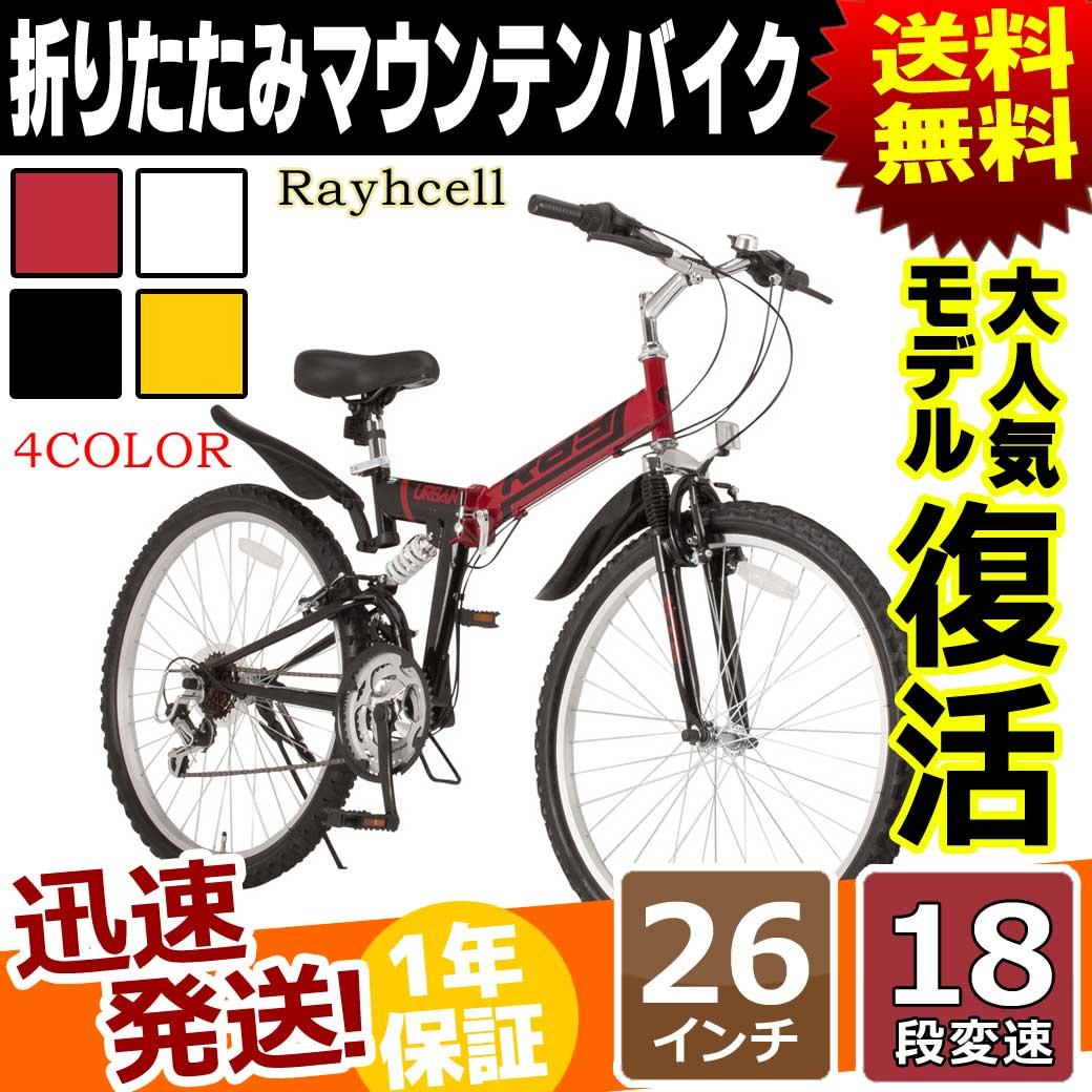Wサス 26インチ 自転車 折りたたみ自転車 シマノ18段変速 折たたみマウンテンバイク Raychell MTB-2618RR
