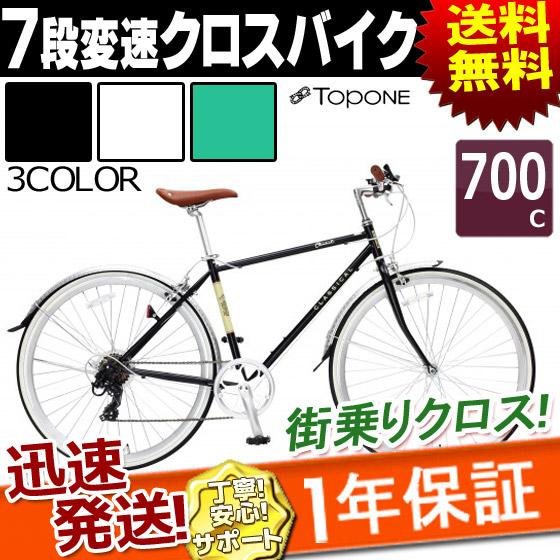 クロスバイク 700C 7段 変速 付き 自転車 本体 CLASSICAL YCR7007-6D 送料無料 TOPONE クロス スポーツ スピード 重視 通学 通勤 街乗り メンズ レディース ツーリング 7段変速 自転車の九蔵