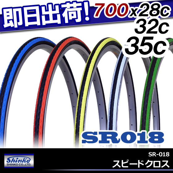 zzzz over 5400 Yen cross tire 700x28C700x32C700x35C one only Shinko SR-018 speed cross 700 C tires bicycle tire Taya 9 warehouse safety store bicycle from the bicycle's