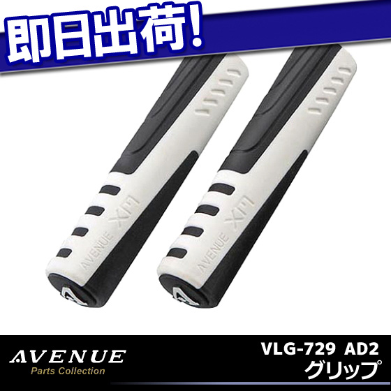 AVENUE VLG-729 AD2 AVENUE Grip left or right pair fs3gm