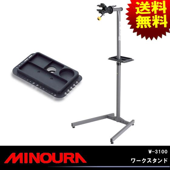 MINOURA W-3100 ワークスタンド 自転車の九蔵