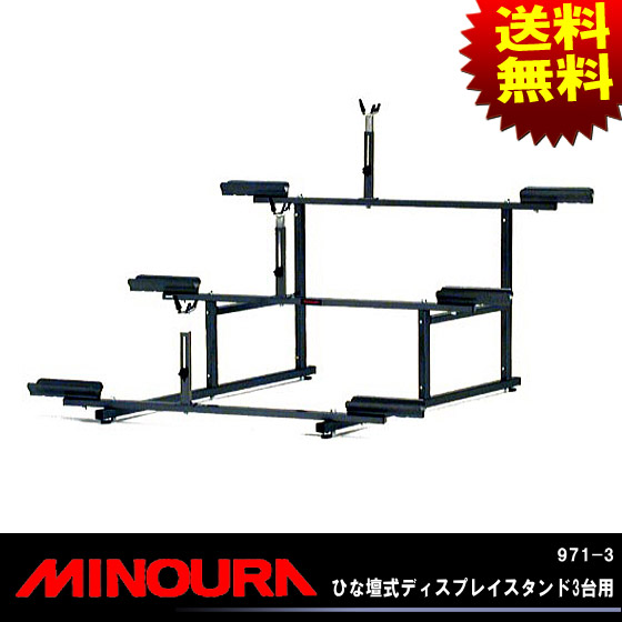 MINOURA 971-3 ひな壇式ディスプレイスタンド3台用 自転車の九蔵