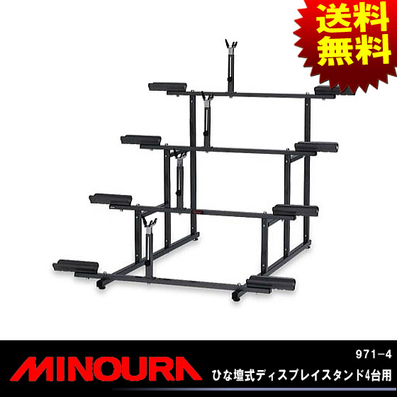 MINOURA 971-4 ひな壇式ディスプレイスタンド4台用 自転車の九蔵