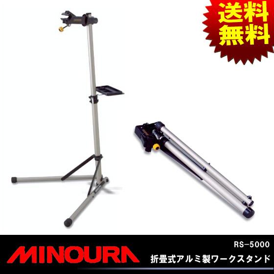 MINOURA RS-5000 折畳式アルミ製ワークスタンド 自転車の九蔵