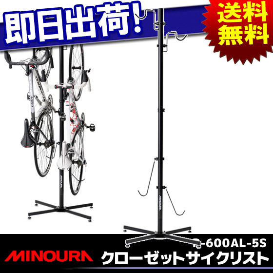 MINOURA minoura minoura p-600AL-4 クローゼットサイク list stand pendant display stand room in vertical position