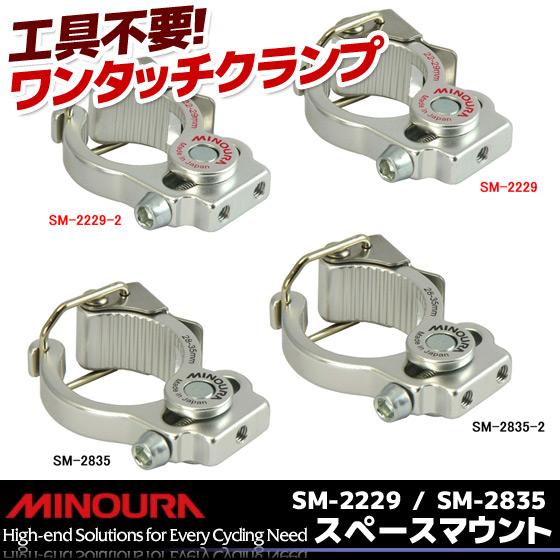 MINOURA space mount SM-2835-2 Φ28-35mm corresponding 2-hole