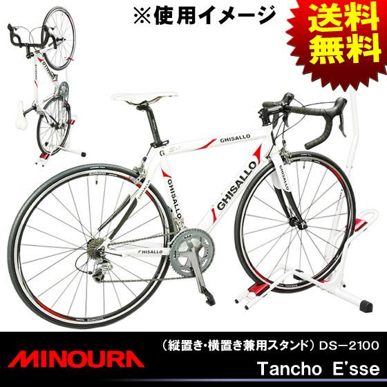 MINOURA DS-2100 Tancho E'sse[縦置き・横置き兼用スタンド] 自転車の九蔵