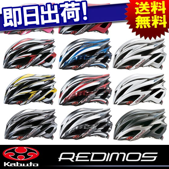 9 collection zzzzOGK REDIMOS resimos cycling helmet OGK KABUTO Kabuto REDIMOS carbon materials mostro successor model bicycle safety store bicycles c_ for weekday